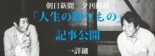 朝日新聞夕刊「人生の贈りもの」に鈴木忠志のインタビュー掲載