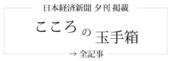 日本経済新聞夕刊「こころの玉手箱」に鈴木忠志のインタビュー掲載
