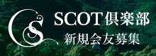 SCOT倶楽部会友募集