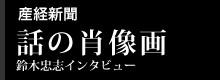 産経新聞「話の肖像画」に鈴木忠志のインタビュー掲載