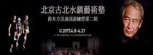 北京古北水鎮演劇塾の第二期開始
