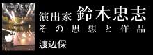 渡辺保著「演出家鈴木忠志 その思想と作品」