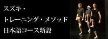 スズキ・トレーニング・メソッド 日本語コース新設