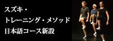 「利賀・鈴木演劇塾2020」を延期します