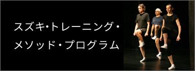 Suzuki Toga Camp(スズキ・トレーニング・メソッド・プログラム)の新しい日程