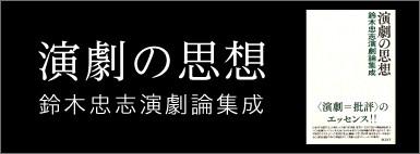 「演劇の思想 鈴木忠志演劇論集成」 発刊