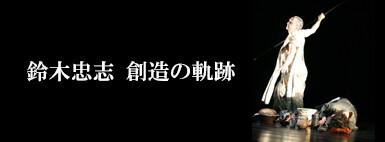 鈴木演出の本質に迫る映像(国際版・日本語版)公開