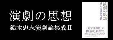 「演劇の思想 鈴木忠志演劇論集成Ⅱ」を発刊