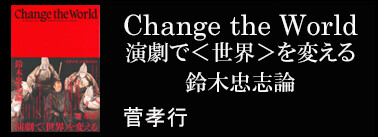 菅孝行著「演劇で<世界>を変える 鈴木忠志論」